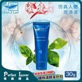 情趣用品 推薦商品 Xun Z Lan‧蜜愛 仿真人體水溶性潤滑液 30g【550179】