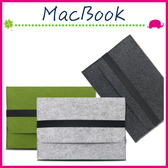 Apple MacBook Air/Pro/Retina 簡約系列內膽包 類羊毛毡保護套 鬆緊帶電腦包 多隔層筆電包 纖薄貼合