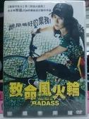 挖寶二手片-O03-056-正版DVD-泰片【致命風火輪】-琴嘉(直購價)