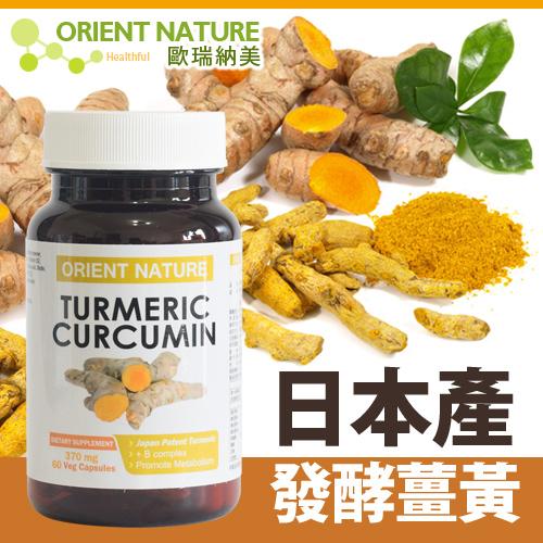 《歐瑞納美》歐瑞納美薑黃+B群膠囊(60顆/瓶)-日本專利沖繩發酵薑黃、B群-限時超殺特價