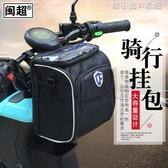 折疊自行車車頭包代駕電動車充電器包掛包U1/N1S車前車把包龍頭包 韓小姐