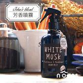 Norns【日貨John's Blend 除臭芳香噴霧】日本進口 280ml 香氛劑 去味除臭 白麝香 紅酒 茉莉 蘋果梨