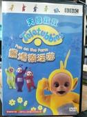 挖寶二手片-B53-正版DVD-動畫【天線寶寶:農場樂活遊】-國英語發音(直購價)