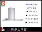 ❤PK廚浴生活館❤高雄櫻花牌 Svago PLANA-SV-90 掛壁式油機 ☆ LED顯示螢幕 實體店面 可刷卡