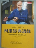 【書寶二手書T6/心靈成長_LJT】柯維經典語錄-18個關鍵原則,創造成功人生_史蒂夫.柯維