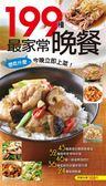 (二手書)199 種最家常晚餐