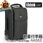【24期0利率】thinkTANK Airport Advantage AA553 超輕量行李箱 彩宣公司貨 攝影旅行箱 相機拉桿箱