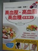 【書寶二手書T5/養生_XGB】高血壓、高血脂、高血糖飲食療法_張維君