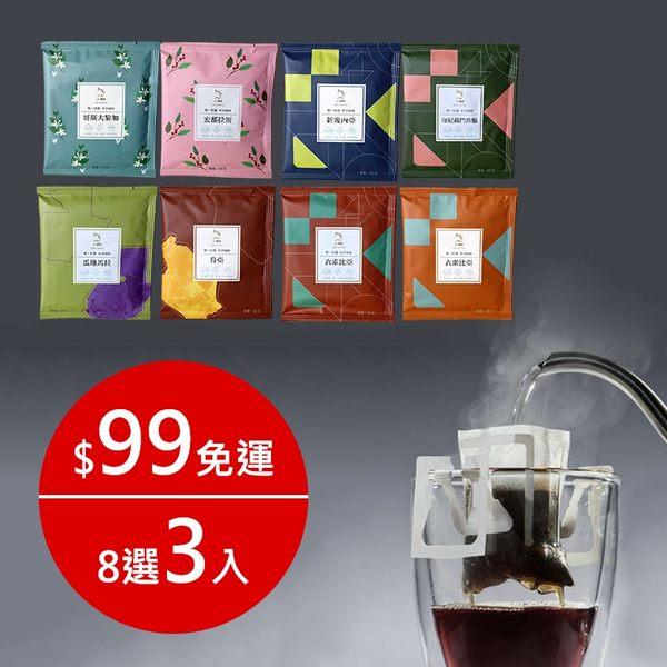 莊園濾掛咖啡 試喝組3入▶花香果香 醇厚飽滿 (8選2+隨機出貨x1) JC咖啡