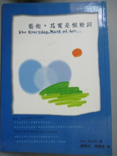 【書寶二手書T8/大學藝術傳播_JMB】藝術,其實是個動詞_Eric Booth