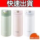 《快速出貨》虎牌【MMX-A020】200cc 彈蓋式夢重力保冷保溫瓶