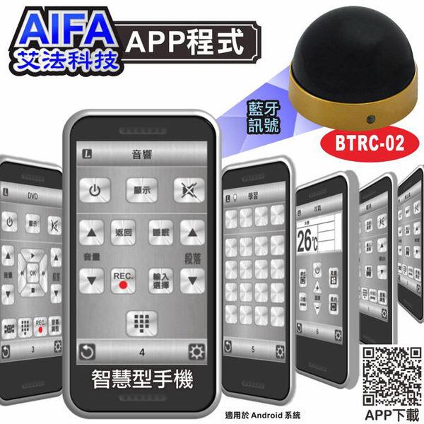 艾法科技AIFA 智慧星球家電控制盒BTRC-02-手機遙控5種以上家電