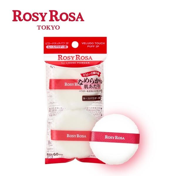 ROSY ROSA 天鵝絨蜜粉撲 2入