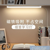 快速出貨大學生宿舍燈管led長條護眼臺燈學習書桌寢室USB閱讀神 快速出貨