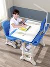 兒童書桌 桌簡約課桌椅作業桌家用課桌小學生寫字桌椅套裝小孩學習桌【快速出貨八折鉅惠】