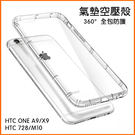 HTC 728 A9 X9 M10手機殼 氣墊殼 空壓殼 硅膠 超薄 透明氣囊 防摔殼 極品e世代