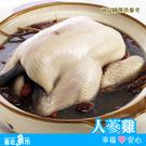 【台北魚市】人蔘雞 2200g(固形物750克)