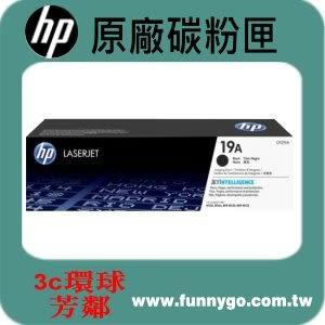HP 原廠感光滾筒  光鼓  CF219A (19A)