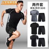 運動套裝  男士短袖短褲速干休閑衣服跑步健身服寬松薄款夏季兩件套
