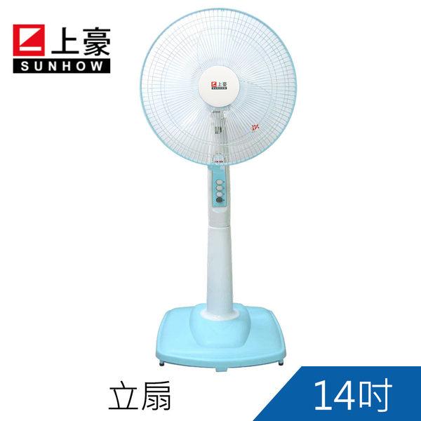 上豪14吋立扇/桌扇/涼風扇/電扇(FN-1456)