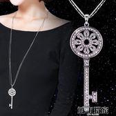 掛鍊 日韓國百搭時尚長款毛衣鍊鑰匙項鍊誇張女配件掛飾掛鍊飾品女  生活主義