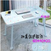 電腦桌加高床上電腦懶人桌床上用學生寫作業宿舍寢室折疊兒童學習小桌子 非凡小鋪LX