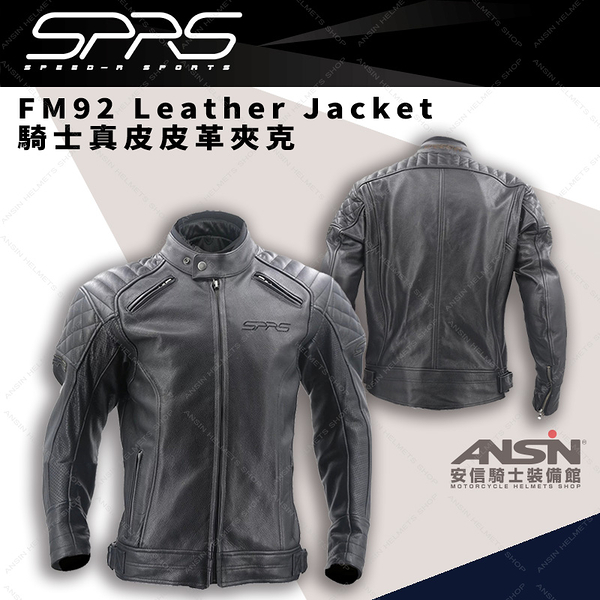 [中壢安信] FM92 leather jacket SPEED-R 黑 騎士真皮牛革夾克 皮衣 皮革 夾克 騎士