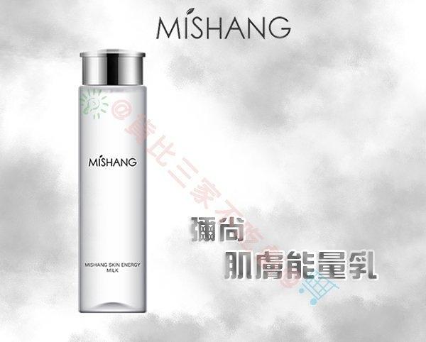 MISHANG 彌尚 乳液 收斂 舒緩 控油 去粉刺 調理 導入液 清潤 明亮 補水 亮白 緊緻 保濕 煥膚 拉提