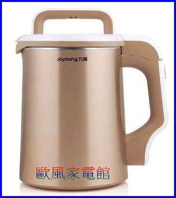 【歐風家電館】 JOYOUNG 九陽 料理奇機/豆漿機 (香檳金) DJ13M-D81SG