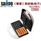 (福利品)【聲寶】格子鬆餅機 點心機 TG-L7061L 保固免運