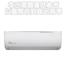東元定頻分離式冷氣8坪MA-GS50FC/MS-GS50FC