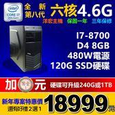 【18999元】全新第八代I7-8700高階6核HT 12核極速SSD電源480W主機LOL模擬器可八開天堂M 傳說可刷卡