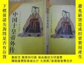 二手書博民逛書店罕見中國十人外傳系列:中國十皇帝外傳9740 王素 安意 劉嘯