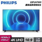 【Philips 飛利浦】65型4K HDR智慧連網顯示器+視訊盒(65PUH7605) 含基本安裝