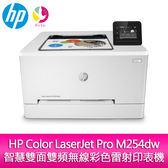 分期0利率  HP Color LaserJet Pro M254dw 智慧雙面雙頻無線彩色雷射印表機