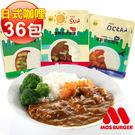MOS摩斯漢堡_日式咖哩包/調理包【36...