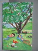 【書寶二手書T8/科學_ICC】綠色童年-親子戶外旅行_劉克襄