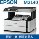 【免運費】EPSON M2140 黑白 高速 三合一 原廠連續供墨複合機