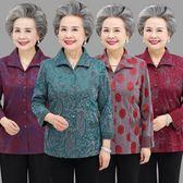 中老年女裝秋裝外套60歲70媽媽套裝老人衣服春秋襯衣奶奶裝 森雅誠品