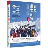日本滑雪度假全攻略(裝備剖析x技巧概念x雪場環境x特色行程)