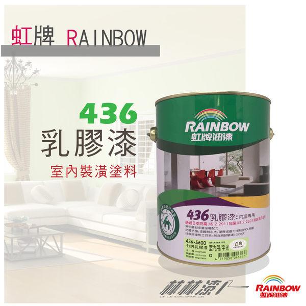 【林林漆】虹牌N0.436乳膠漆 5加侖