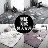 ins北歐地毯臥室客廳地墊地墊滿鋪可愛網紅同款床邊毯家用 【夏日新品】