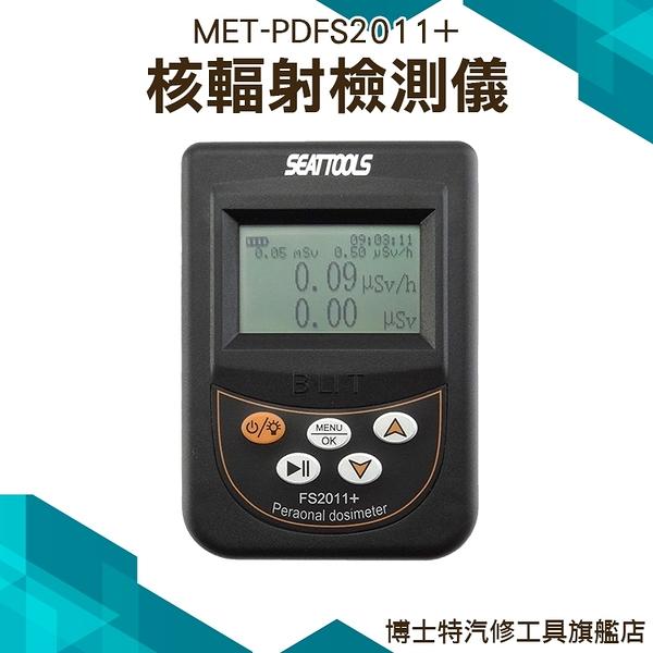 博士特汽修 輻射測試儀 核輻射檢測儀 放射性報警器 個人劑量儀  輻射檢測儀 MET-PDFS2011+