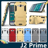 三星 Galaxy J2 Prime 變形盔甲保護套 軟殼 鋼鐵人馬克戰衣 全包帶支架 矽膠套 手機套 手機殼