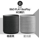 【展示福利品】B&O PLAY BeoPlay M5 無線藍芽喇叭