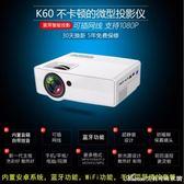 K60投影儀高清1080P家用無線wifi家庭影院3D手機無線同屏智慧安卓蘋果4K無屏電視高亮  艾美時尚衣櫥