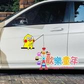 車貼 汽車可愛卡通劃痕裝飾反光貼 愿者上鉤 釣 女朋友 小哥哥 車貼