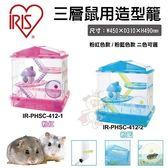 *WANG*IRIS《三層鼠用造型籠-粉252744 藍252751》二色任選【IRIS-PHSC-412】