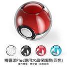 中性 NS 精靈球Plus 專用水晶殼(四色任選)