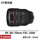 Canon RF 28-70 F/2L USM 台灣佳能公司貨 EOS R標準變焦鏡頭 24期分期0利率 7/31前燈送3000郵政禮券德寶光學